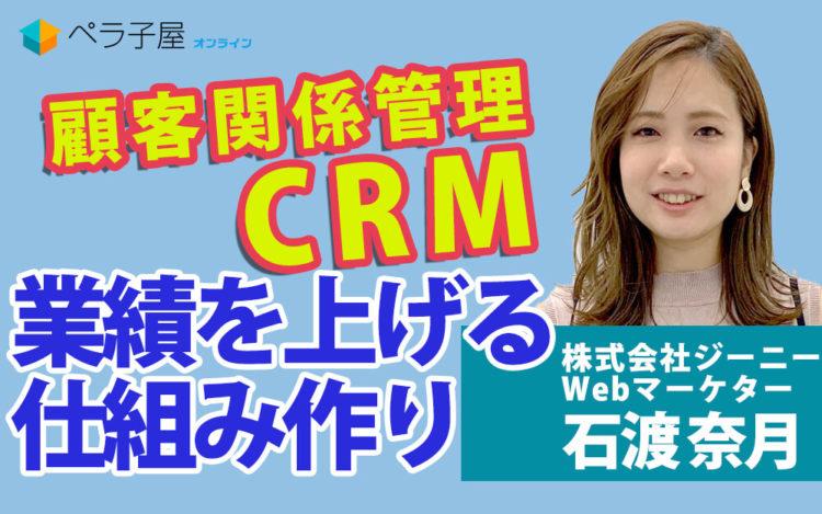 顧客関係管理CRM