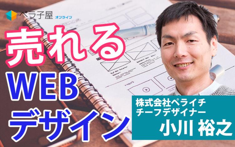 売れるwebデザイン