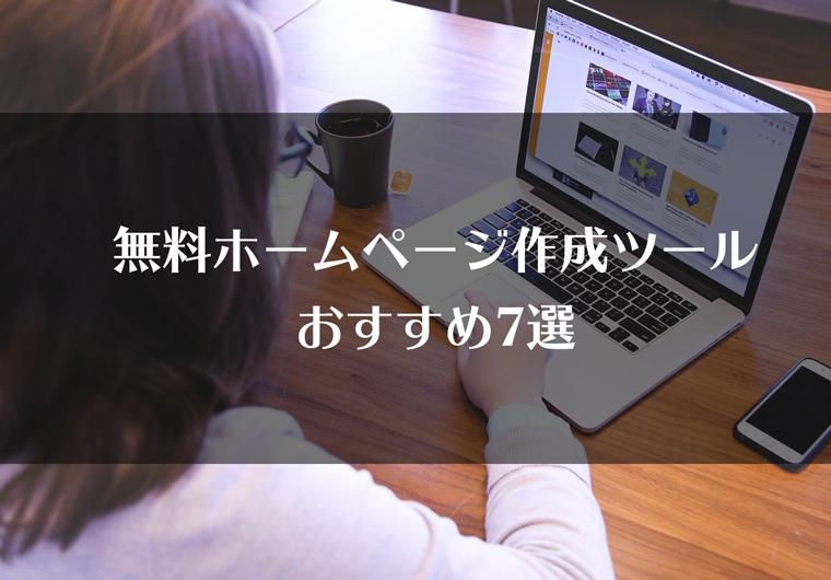 無料ホームページ作成ツールおすすめ7選