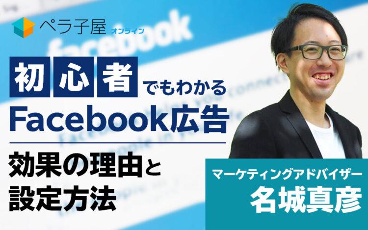 Facebook 広告