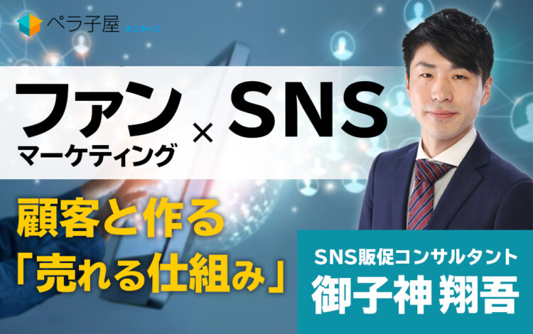 ファンマーケティング × SNS 顧客と作る「売れる仕組み」